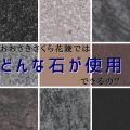 石の種類について|おおさきさくら花陵