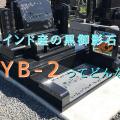 石の紹介|YB-2